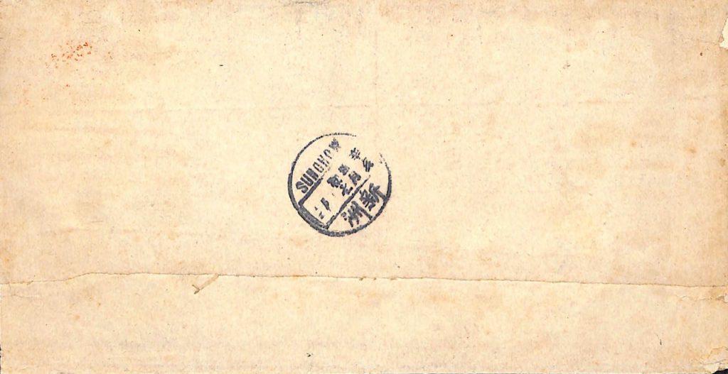 1911, Sreifbandsendung von Leipzig nach Canton, weitergeleitet nach Sunchow