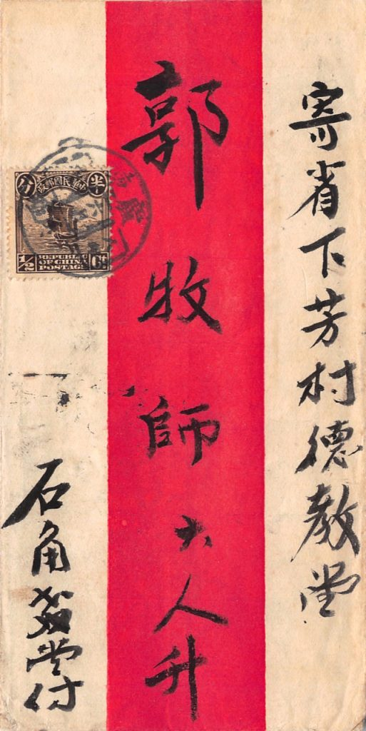 1919, Rotbandbrief aus Shi Jao (Kwangtung) nach Giuo, seltene Stempelform