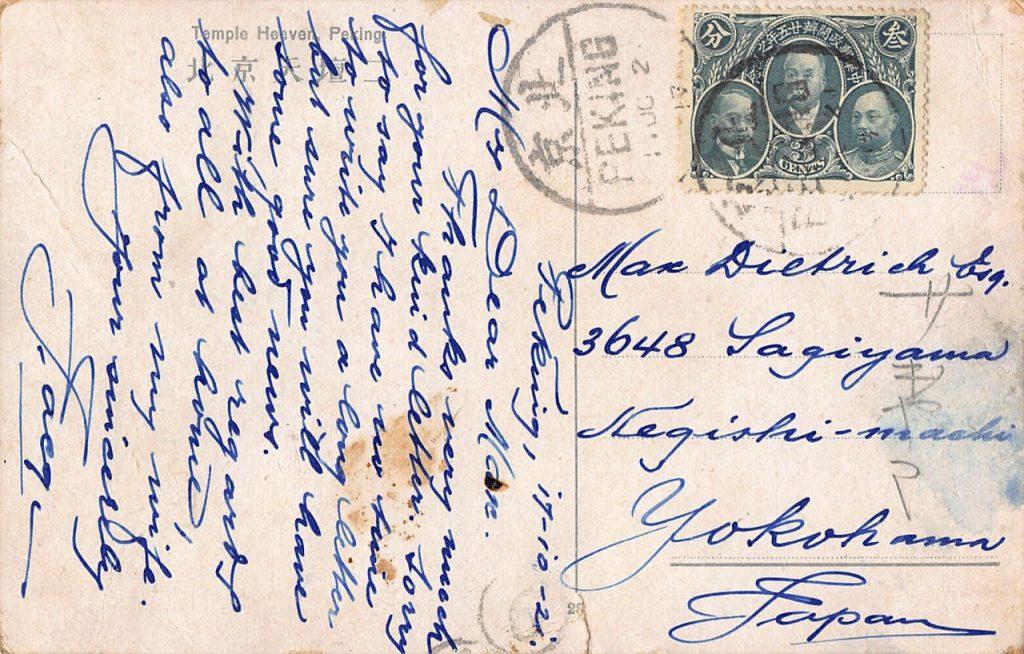 """1921, Einzelfrankatur """"25 Jahre Staatspost"""" auf Ansichtskarte aus Peking nach Japan"""