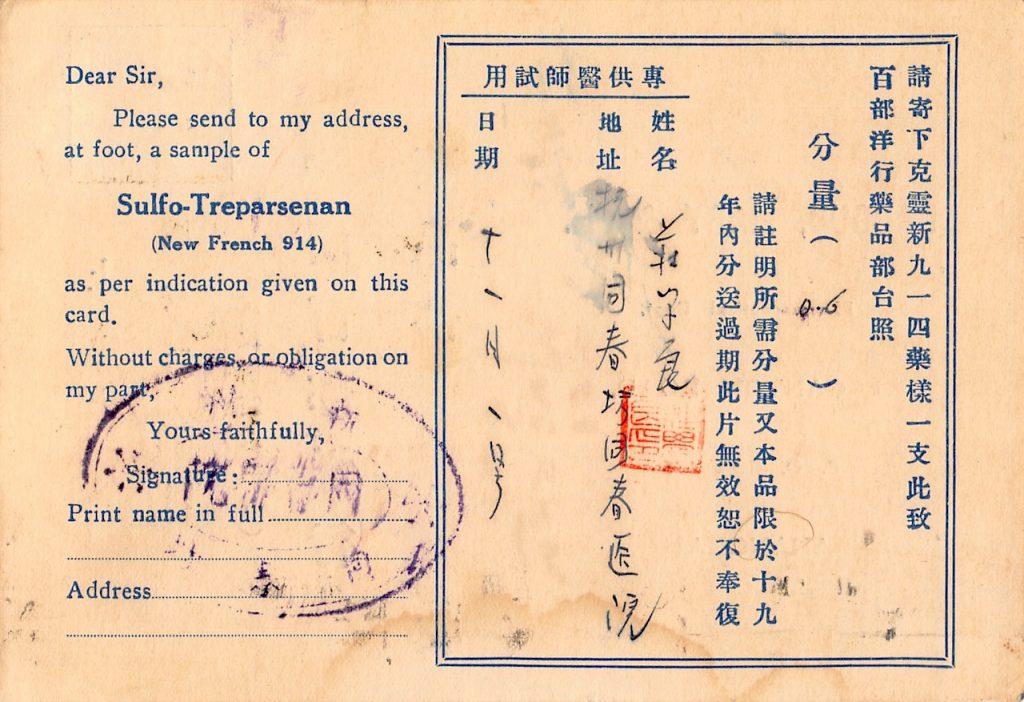 1930, Syphilis-Drucksache aus Hangchow nach Shanghai