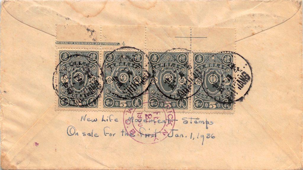 """1936, """"New Life Movement"""" mit Druckvermerk als Mehrfachfrankatur auf Brief aus Kiukiang in die USA"""