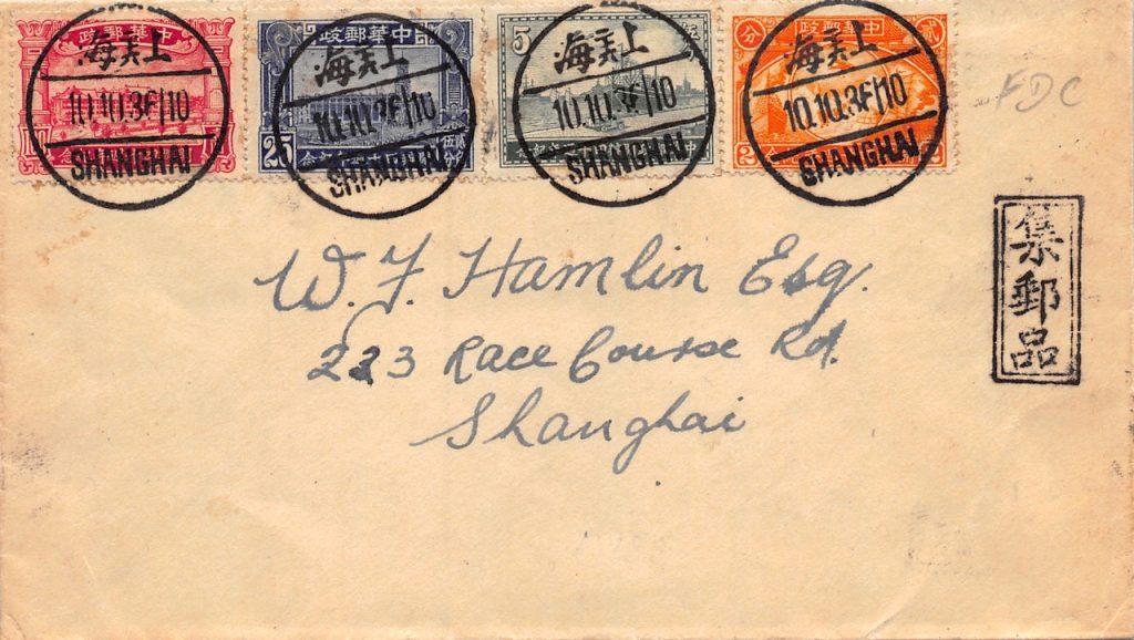 """1936, Ersttagsbrief """"40 Jahre moderne Chinesische Post"""" aus Shanghai"""
