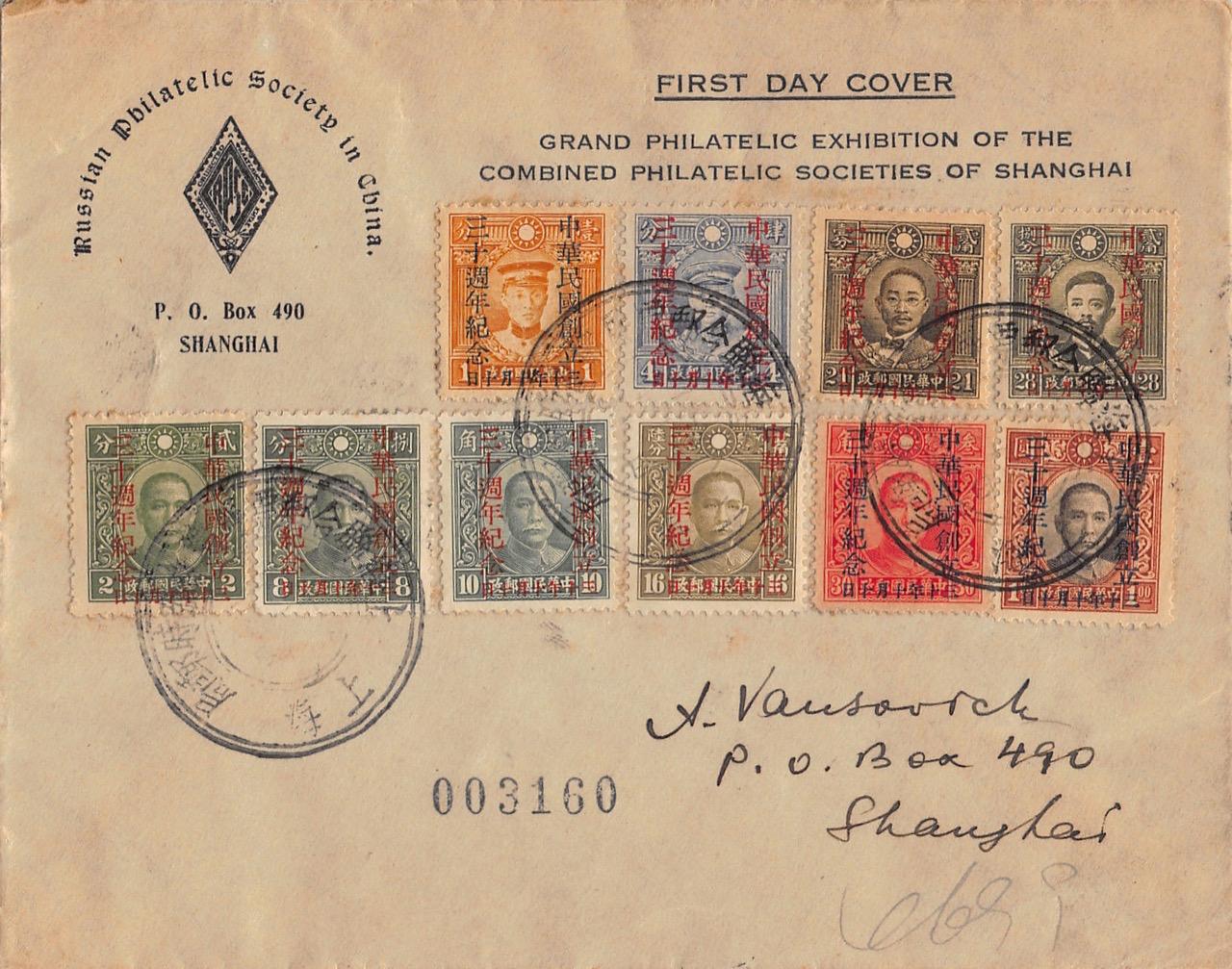 """1941, """"30 Jahre Republik"""" auf Brief aus Shanghai mit Sonderstempel"""