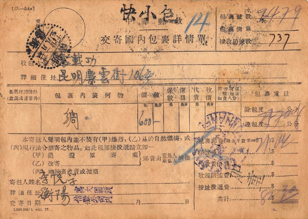 1942, Einlieferungsbeleg eines Express-Paketes aus Hengyang (Hunan) nach Kunming (Yunnan)