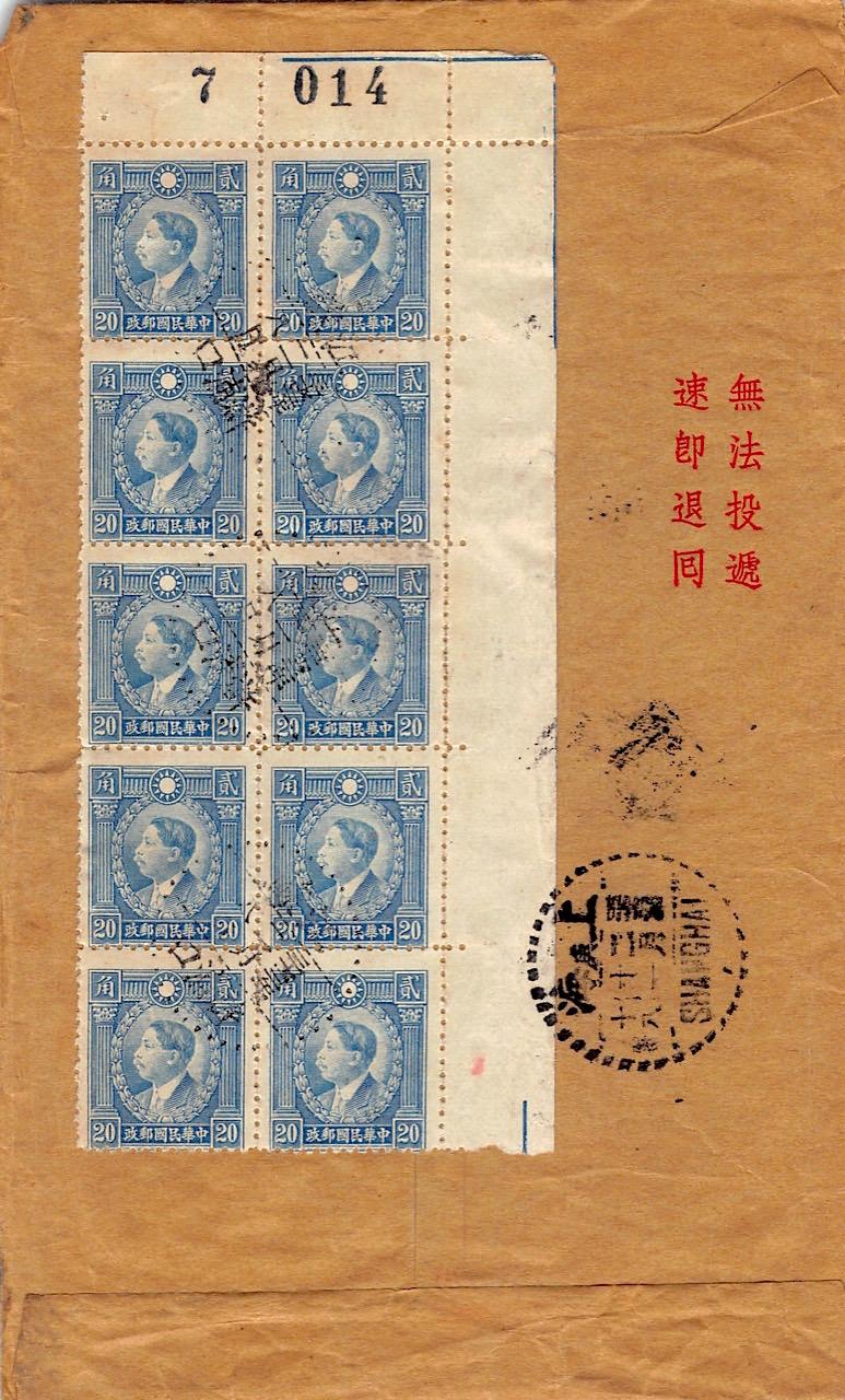 """1944, Inlands-Expressbrief aus Kiangsu mit Hongkonger """"Märtyrer""""-Ausgabe (Spätverwendung)"""