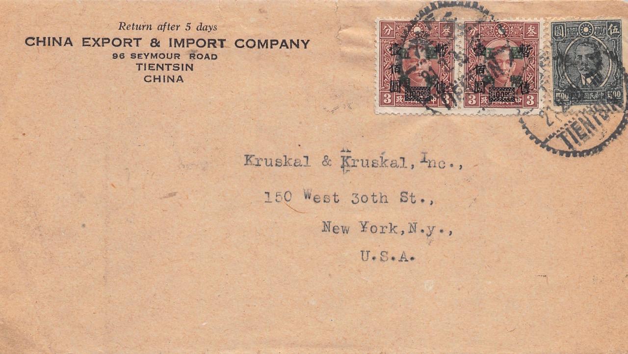 """1946, Brief aus Tientsin nach New York (USA) mit """"Doppel-Währung""""-Briefmarken"""